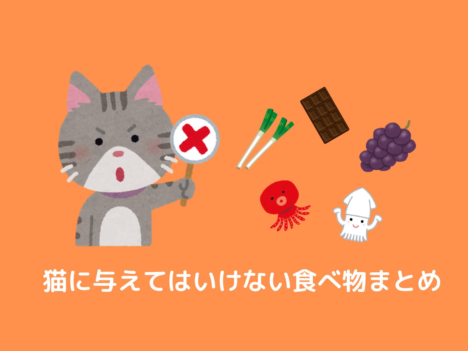 猫に与えてはいけない危険な食べ物まとめ【随時更新】