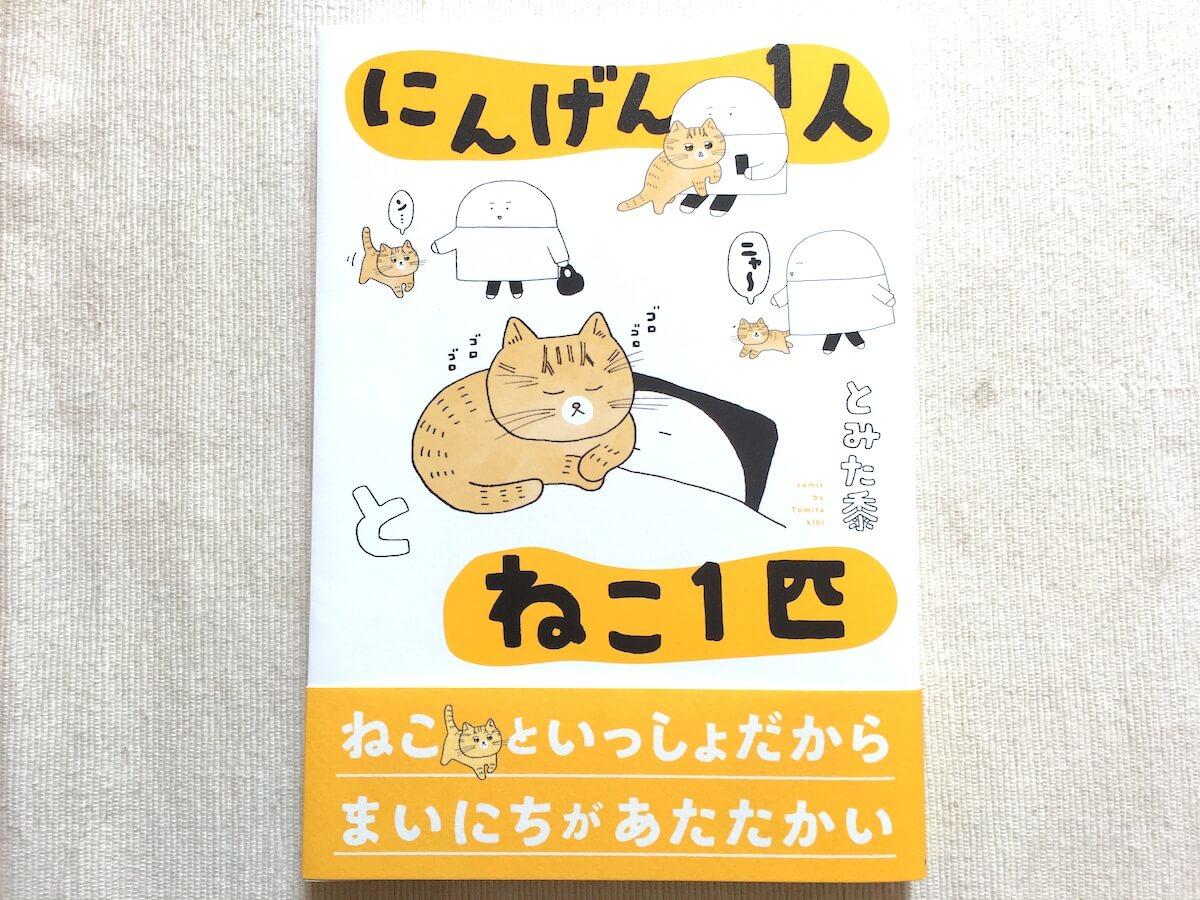 猫との暮らしを優しくつづる猫マンガ『にんげん1人とねこ1匹』を読みました